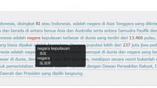 【インドネシア語学習】全ての単語を1度に辞書引きするツール