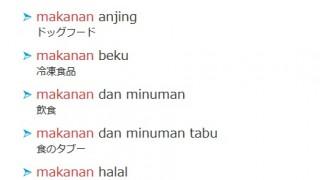 インドネシア語日本語オンライン辞書